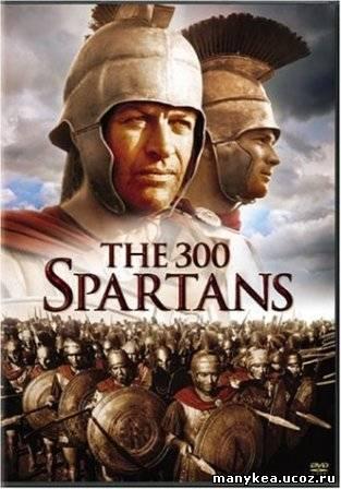 Художественный Фильм 300 Спартанцев Смотреть