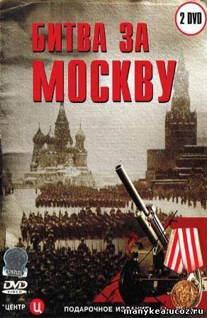 Битва за москву 1985 смотреть онлайн