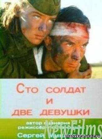 Вторая мировая война героиня фильма