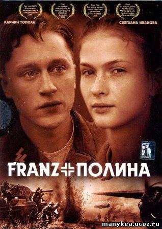 franz полина: